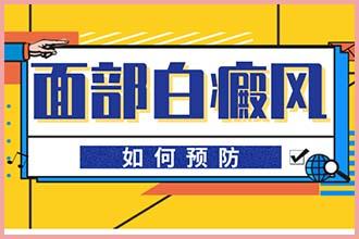 郑州西京调研-哪些因素与白癜风挂钩