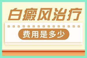 郑州西京白癜风医院白斑负责-女性白斑的形态