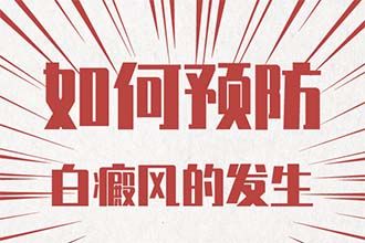 西京深究如何控制白癜风发病率防止恶化
