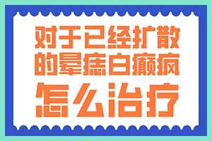 频上热搜!郑州西京白癜风医院凭什么可以入治白排行榜