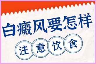 河南看白巅郑州西京精通-了解各类白斑症状