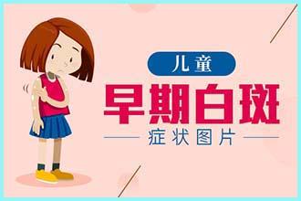 【郑州西京小贴士】外源性损伤也是致使白癜风的重要一点