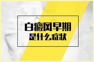【郑州西京拍了拍患白小可爱们】你真的了解你的白斑吗?