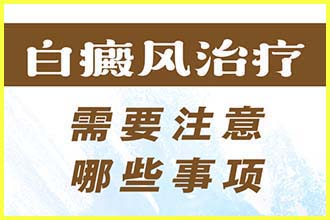 """勇敢面对白癜风-郑州西京与您一起""""告白"""