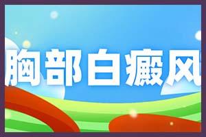 郑州西京医院免费咨询-块状白斑要选什么科室治疗