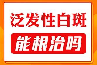 郑州西京小课堂-白癞风就是白癜风
