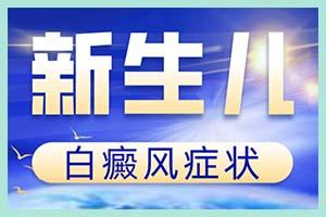 想电话预约郑州西京看白斑电话是多少-是提前一天约吗