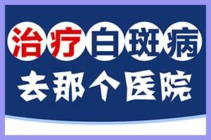 浓情端午:享受家一样的祛白体验郑州西京为您助力