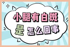 郑州西京医院白殿优质/治白前了解白斑类型是关键