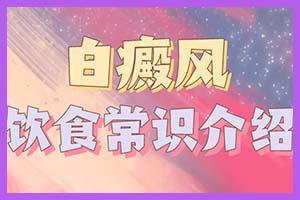 【郑州西京指导】各类白斑白点状况