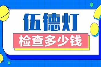 郑州西京剖析-总结白癜风感染因素