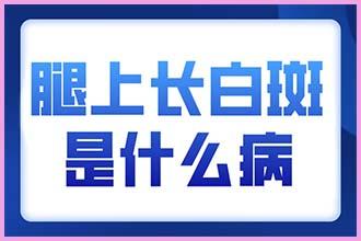 郑州看白巅郑州西京分析-为何更多女性患白
