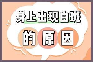 郑州西京白癜风医院好不好?了解白斑病情尽早康复