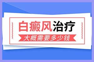 郑州他克莫司治疗白斑多久能好起效