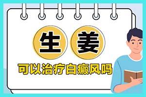 """这几类食物是治白""""克星"""",西京为您和家人健康保驾护航"""