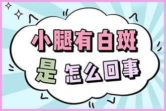 郑州治白巅郑州西京重视-分辨颜色诊断白癜风