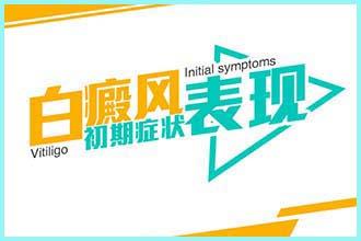 【郑州西京提示】危及身心健康的老年白癜风大多怎么诊断