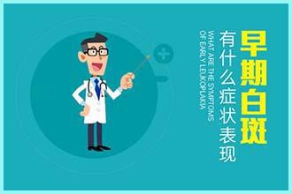 郑州西京青少年的白斑病都这样区分诊断
