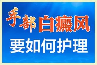 郑州西京治白-了解白癜风基本常识