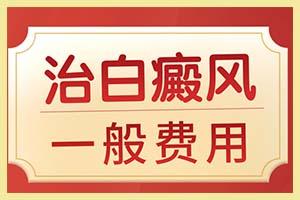 【郑州预约西京看白巅】每种疾病都有发病前兆白癜风也不例外