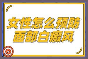 郑州西京白癜风医院好不好:不太明显的白块症状一般如何区分才更好