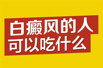 郑州西京解惑-为何现代孩子白癞风如此之多