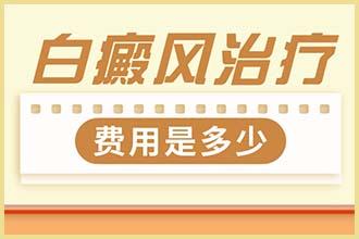 郑州西京小知识-白斑扩散皮损情况