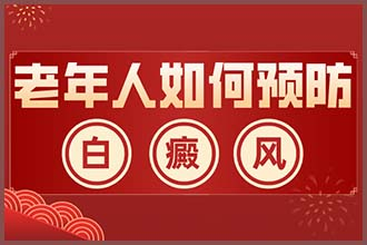 郑州西京白癜风-何为白癜风的同行反应