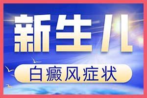 周六日郑州西京有没有专家-看白癜风哪个专家更好