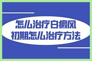 郑州西京什么科室最强-是专科治疗白斑吗?