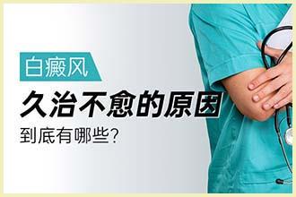 郑州西京指出患上白癜风导致的原因有哪些