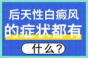 郑州西京小常识:了解患白皮肤检查方法