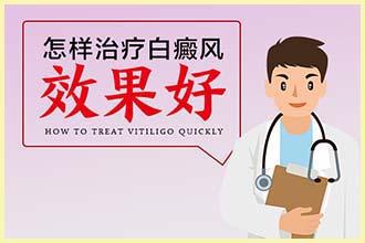 【听郑州西京怎么说】听说马上冬季白癜风不治疗也能好